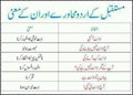 urdu k muhawaray