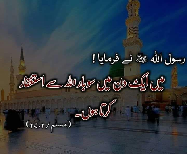 Astaghfar 100 bar aik din may - Hadees Muslim 2702