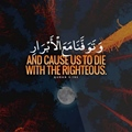 And cause us to die with the righteous - Quran 3-193