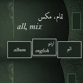 All, Mix